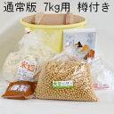 手作り味噌セット(通常版)出来上り7kg用(樽付き) 国産原