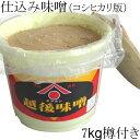 仕込み味噌(コシヒカリ版)7kg(樽入り)