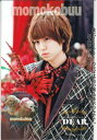 Hey!Say!JUMP LIVE TOUER 2016 DEAR 公式グッズ フォトセット(伊野尾慧)5枚セット