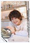 Hey! Say! JUMP 公式生写真 (有岡大貴)HAR00068