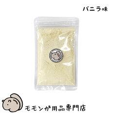 ゆうパケットOKInstant-HPWバニラ味50gフクロモモンガ専用フードパウダーフードメール便対応