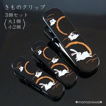 着物 クリップ 大1個 小2個 セット 黒 兎 きもの 着付け 小物 和装 日本製