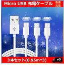 マイクロUSB 充電コード 充電...
