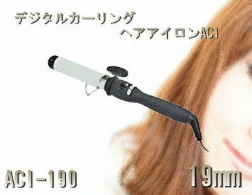 デジタルカーリングヘアーアイロンACI-190 19mm 【ヘアアイロン、カールアイロン】