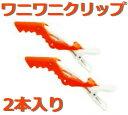 ワニワニクリップ 2個入り (オレンジ)【ヘアクリップ】