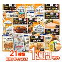 """◆送料無料◆護食品1週間お料理詰め合わせ""""区分3""""シリーズ21種類セット"""