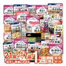 """◆送料無料◆護食品1週間お料理詰め合わせ""""区分1""""シリーズ28種類セット"""