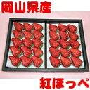 「岡山県産」「紅ほっぺ」真っ赤な大粒いちご(12個〜18個)×2 箱凝縮されたジューシーな美味しさ 【smtb-kd】