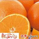 みかん 紅まどんな 【赤秀】 1.5kg×2(L〜2L)(7...