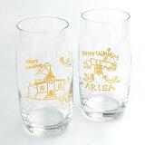 結婚祝い・贈り物・プレゼントに最適!名入れタンブラーグラス