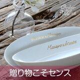 結婚祝い・贈り物・プレゼントに最適!名入れ深皿