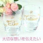 名入れタンブラーグラス結婚祝い贈り物プレゼントに最適!