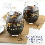 名入れワイングラス結婚祝い・贈り物・プレゼントに最適!