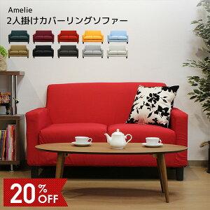 カバーが洗える ソファ ソファー 2人掛け sofa 2人掛け Amelie カバーリングソファー ワンルーム 一人暮らし シンプル 2人掛用 10色