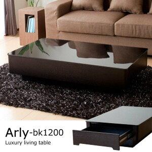収納付き テーブル ローテーブル センターテーブル ガラステーブル / Arly-bk1200(長方形タイプ) 天板 ガラス製
