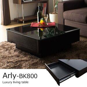 収納付きローテーブル/Arly正方形100×100cmテーブルガラス天板アッシュ材