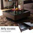 テーブル / Arly 正方形 80×80cm 収納付き ローテーブル ガラステーブル リビングテーブル センターテーブル 木製 ニレ材