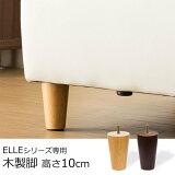 ELLEシリーズのソファ用木製脚 4本セット