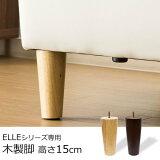 ELLEシリーズ専用木製脚 4本セット 高さ15cm