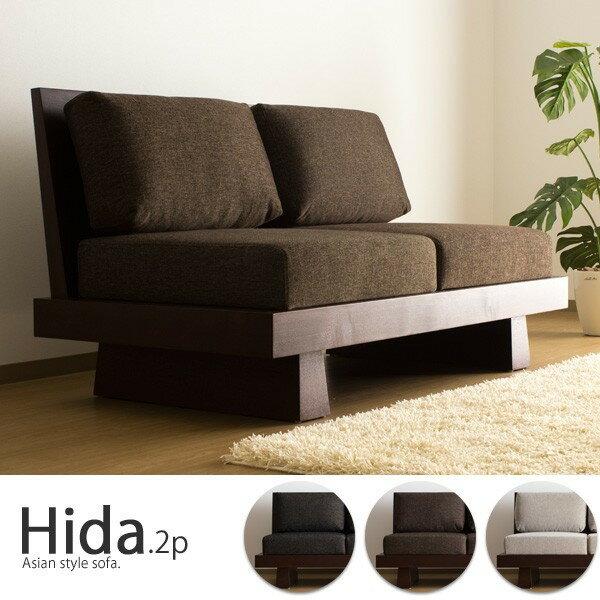 ソファ 2人掛け  /Hida:モーム/ソファ・テーブル・ベッド