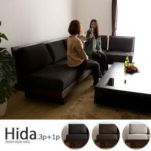 ソファコーナーソファー/Hida(3人掛け+1人掛け+コーナー)