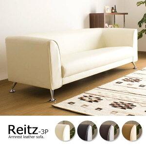 肘付きレトロデザインの3Pソファ
