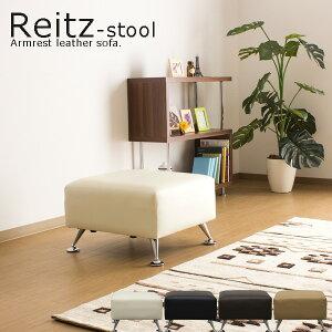 レザースツール/Reitz