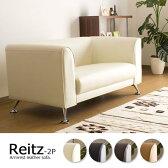 ソファ ソファー レザーソファ 2人掛け / Reitz 肘付き アームレスト 2P 合成皮革 sofa