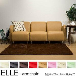 【3人掛け】レザー合成皮革ソファセット/ELLE-armchair肘付きタイプと1人掛けの組み合わせソファーフロアsofa