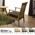 ハイバック 木製ソファ 1人掛け / Grim-1p(グリム)