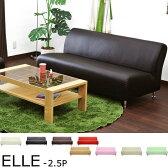 ソファ ソファー アームレスソファ 2.5人掛け sofa / ELLE カラーは8色2人掛け 合成皮革 sofa【配送員設置付き】