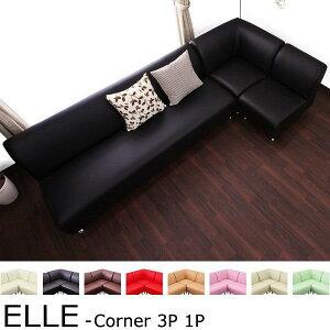 コーナーソファセット-ELLE-3人掛けと1人掛けの組み合わせ