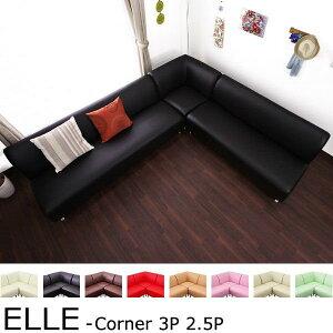コーナーソファセット-ELLE-3人掛けと2.5人掛けの組み合わせ