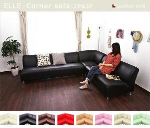 コーナーソファセット-ELLE-3人掛けと2人掛けの組み合わせ