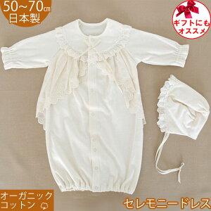 オーガニックコットン ベビードレス お帽子付き2点セット ツーウェイオール カバーオール 日本製で高品質 セレモニー お宮参りや退院時に 結婚式 70 新生児 赤ちゃん 男の子 女の子 送料無料 送料込み