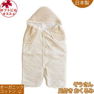 5298a716afa43 日本製 オーガニックコットン 足つきベビーアフガン おくるみ OP mini!オーピーミニ 新生児 赤ちゃん 男の子