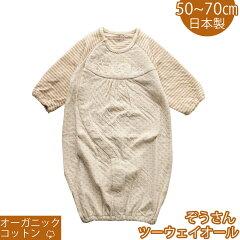 f04810577c04c ... ベビー用品 カバーオール お祝い 出産祝い プレゼント. 日本製 オーガニックコ.
