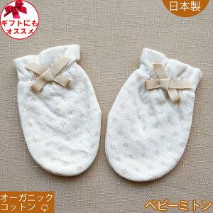 日本製 オーガニックコットン ベビーミトン OP mini オーピーミニ 敏感肌な新生児 0歳 赤ちゃん ひっかき防止 綿100% 手袋 男の子 女の子 かわいい シンプルでおしゃれ コットン100% ミトン ベビー