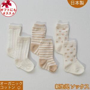 675e999d27c75 オーガニックコットン ベビー靴下 日本製 男の子 女の子にもおすすめ ボーダー 水玉 シンプルで合わせ