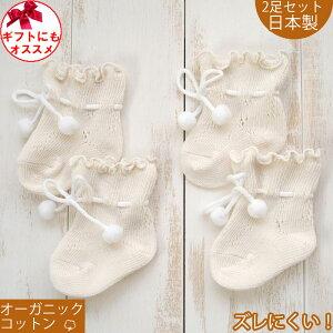 2足組 オーガニックコットン ベビーソックス 日本製 赤ちゃん新生児用靴下