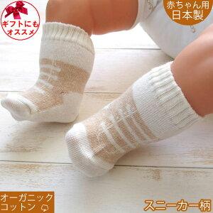 オーガニックコットン スニーカー柄 ベビーソックス 日本製 赤ちゃん新生児用靴下 男の子におすすめ