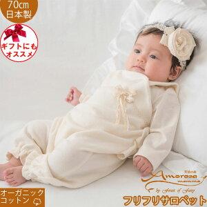 065675a2775d3 オーガニックコットン リボンふりふりサロペット セレモニードレス 新生児 赤ちゃん ベビー ご出産祝い 御祝