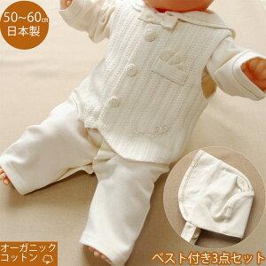 9be6e537f8e1c 新生児 赤ちゃん用 ベビーセレモニードレス プリンス3点セット 日本製 オーガニックコットン ベスト 男の子
