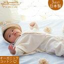 新生児 赤ちゃん用 ベビーセレモニードレス ケープ付きプリンス3点セット 日本製 オーガニックコットン ...