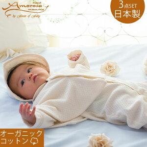 dedc1b9f81f8c 新生児 赤ちゃん用 ベビーセレモニードレス ケープ付きプリンス3点セット 日本製 オーガニックコットン