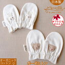 日本製 オーガニックコットン ベビーガーゼミトン 手編みモチーフ アモローサマンマ Amorosa mamma 新生児 赤ちゃん用 綿100% 出産準備 プレゼント 手袋 くま うさぎ