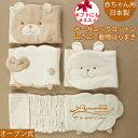 日本製 オーガニックコットン オープン式はらまき にこにこ動物 名入れ刺繍OK くま うさぎ ひつじ 男の子 女の子にも 新生児 赤ちゃん 秋 冬 防寒 動物