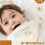 日本製 オーガニックコットン にこにこ動物 ガーゼハンカチ スタイ よだれかけ 男の子 新生児 赤ちゃん用 アモローサマンマ Amorosa mamma かわいい よだれ掛け ギフト 御祝 ベビー用品
