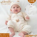 日本製 オーガニックコットン ツーウェイオール カバーオールにもなる兼用ドレス くまとうさぎモチーフ 男の子 女の子 新生児 赤ちゃん 日本製 ドレスオール コンビドレス ベビー服 50 60 70 アモローサマンマ 名入れ お名前刺繍可 送料無料