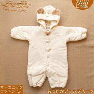 e03323f8e10e83 日本製 オーガニックコットン クマのジャンプスーツ!アモローサマンマ Amorosa mamma ベビー服 サイズ50